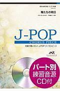 エレファントカシマシ『合唱J-POP 男声4部合唱/ピアノ伴奏 俺たちの明日 合唱で歌いたい!JーPOPコーラスピース』