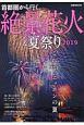 首都圏から行く絶景花火&夏祭り 2019