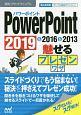 PowerPoint 魅せるプレゼンワザ 2019&2016&2013