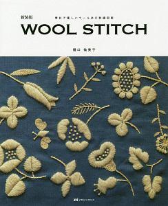 樋口愉美子『WOOL STITCH 素朴で優しいウール糸の刺繍図案<新装版>』