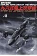 九六式陸上攻撃機<アンコール版> 世界の傑作機91