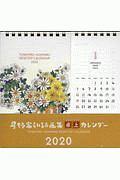 星野富弘詩画集卓上カレンダー 2020