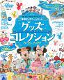 東京ディズニーリゾート グッズコレクション 2019-2020