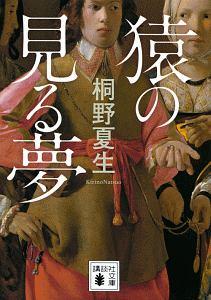 桐野夏生『猿の見る夢』