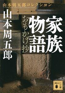 『家族物語 おもかげ抄』山本周五郎