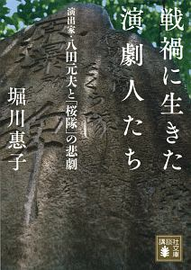 堀川惠子『戦禍に生きた演劇人たち 演出家・八田元夫と「桜隊」の悲劇』