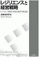 レジリエンスと経営戦略 レジリエンス研究の系譜と経営学的意義