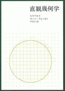 直観幾何学<新装版>