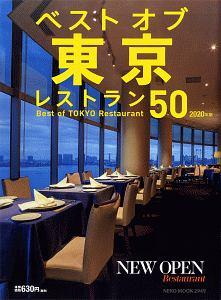 ベスト オブ 東京レストラン50 2020