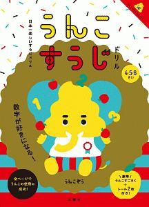 日本一楽しいすうじドリル うんこすうじドリル うんこドリルシリーズ