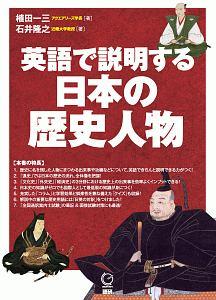 英語で説明する日本の歴史人物