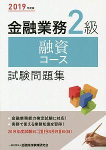 金融業務2級 融資コース 試験問題集 2019