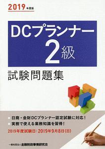 DCプランナー2級 試験問題集 2019