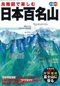 成美堂出版編集部『鳥瞰図で楽しむ 日本百名山』
