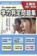 新潟県公立高校入試 学力判定問題集 2020