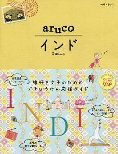 地球の歩き方 aruco インド