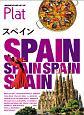 地球の歩き方Plat スペイン