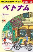 地球の歩き方 ベトナム 2019~2020
