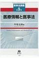 医療情報と医事法 医事法講座9