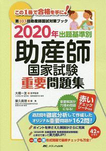 『出題基準別 助産師国家試験重要問題集 2020』葉久真理