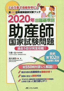 『出題基準別 助産師国家試験問題 2020』葉久真理