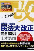 司法書士 山本浩司のautoma system 債権法・相続法 民法大改正 完全解説 全条文付