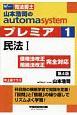 司法書士 山本浩司のautoma system プレミア<第4版> 民法1 (1)