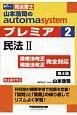 司法書士 山本浩司のautoma system プレミア<第4版> 民法2 (2)