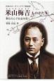 米山梅吉ものがたり 日本のロータリークラブ創設者 奉仕の心で社会を拓く