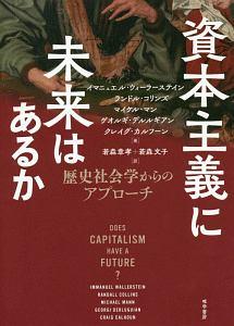 マイケル・マン『資本主義に未来はあるか』