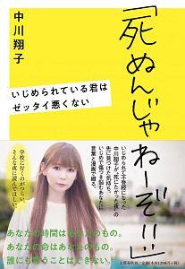 中川翔子『「死ぬんじゃねーぞ!!」』
