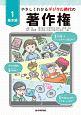 やさしくわかるデジタル時代の著作権 基本編 (1)