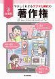 やさしくわかるデジタル時代の著作権 生活編 (3)