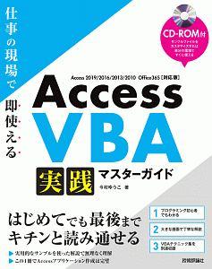 今村ゆうこ『Access VBA 実践マスターガイド』