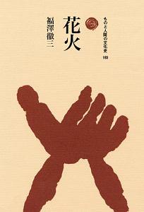 『花火 ものと人間の文化史183』福澤徹三