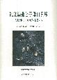 縄文海進と子母口貝塚 かわさき市民アカデミー川崎学双書シリーズ4 先史時代の川崎の海を復元する