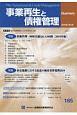 事業再生と債権管理 (165)