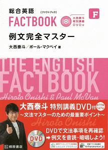『総合英語FACTBOOK 例文完全マスター 大西泰斗特別講義DVD付』大西泰斗