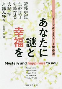 あなたに謎と幸福を ハートフル・ミステリー傑作選