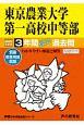 東京農業大学第一高校中等部 3年間スーパー過去問 声教の中学過去問シリーズ 2020