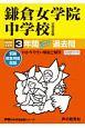 鎌倉女学院中学校 3年間スーパー過去問 声教の中学過去問シリーズ 2020