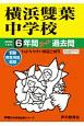 横浜雙葉中学校 6年間スーパー過去問 声教の中学過去問シリーズ 2020