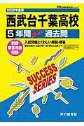 西武台千葉高等学校 5年間スーパー過去問 声教の高校過去問シリーズ 2020
