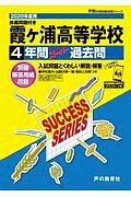 霞ヶ浦高等学校 4年間スーパー過去問 声教の高校過去問シリーズ 2020