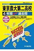 東京農業大学第二高等学校 4年間スーパー過去問 声教の高校過去問シリーズ 2020