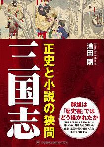 満田剛『三国志 正史と小説の狭間<OD版>』
