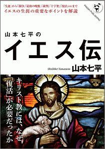 『山本七平のイエス伝<OD版>』山本七平