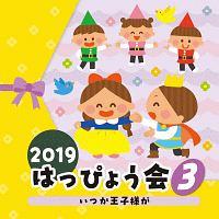 石川ひとみ『2019 はっぴょう会 3 いつか王子様が』