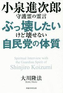 小泉進次郎守護霊の霊言
