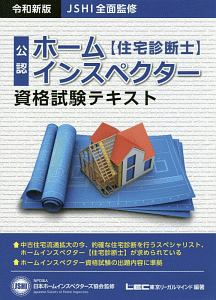 LEC東京リーガルマインド『JSHI公認 ホームインスペクター資格試験テキスト<令和新版>』